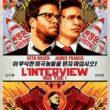The_interview_qui_tue_affiche