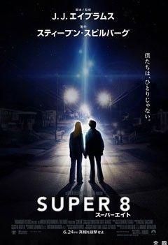super-8-poster-japonais
